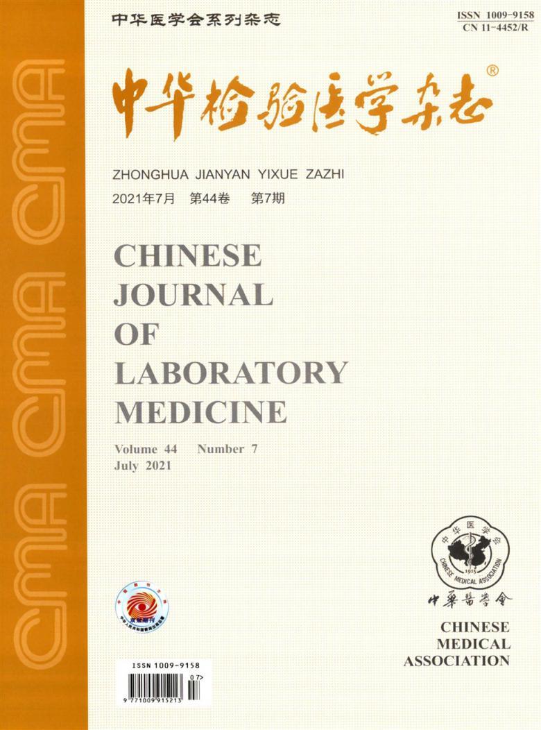 中华检验医学