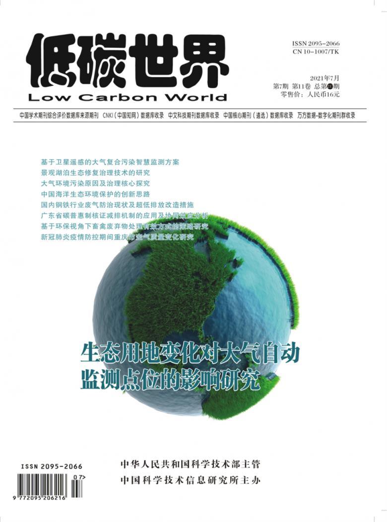低碳世界论文
