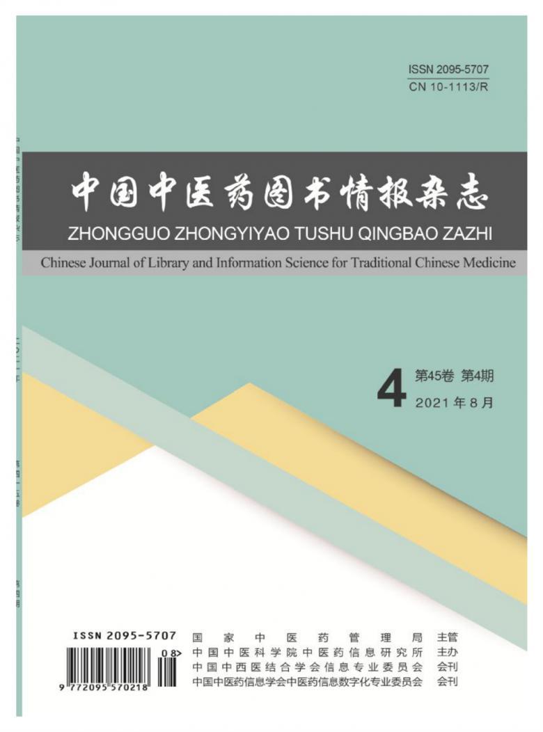 中国中医药图书情报