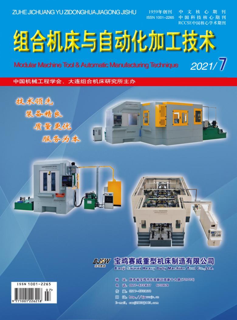组合机床与自动化加工技术