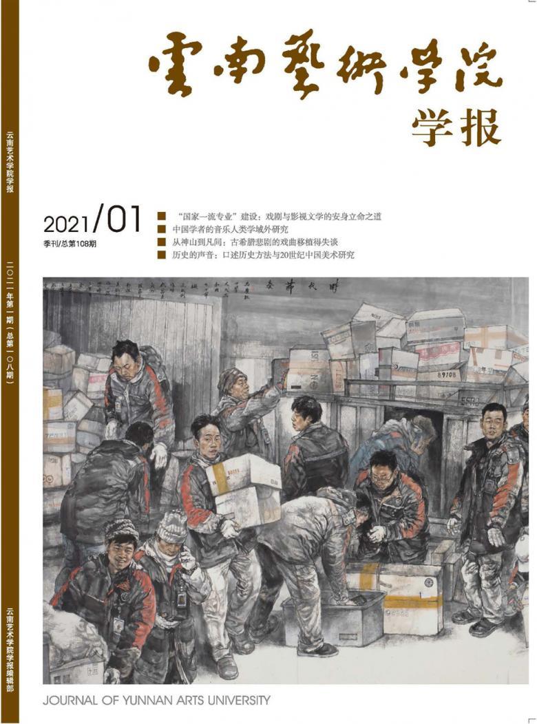 云南艺术学院学报