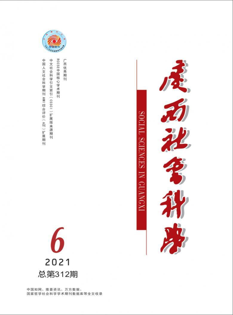 广西社会科学