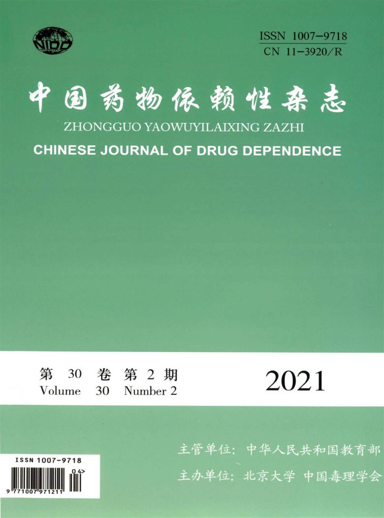 中国药物依赖性