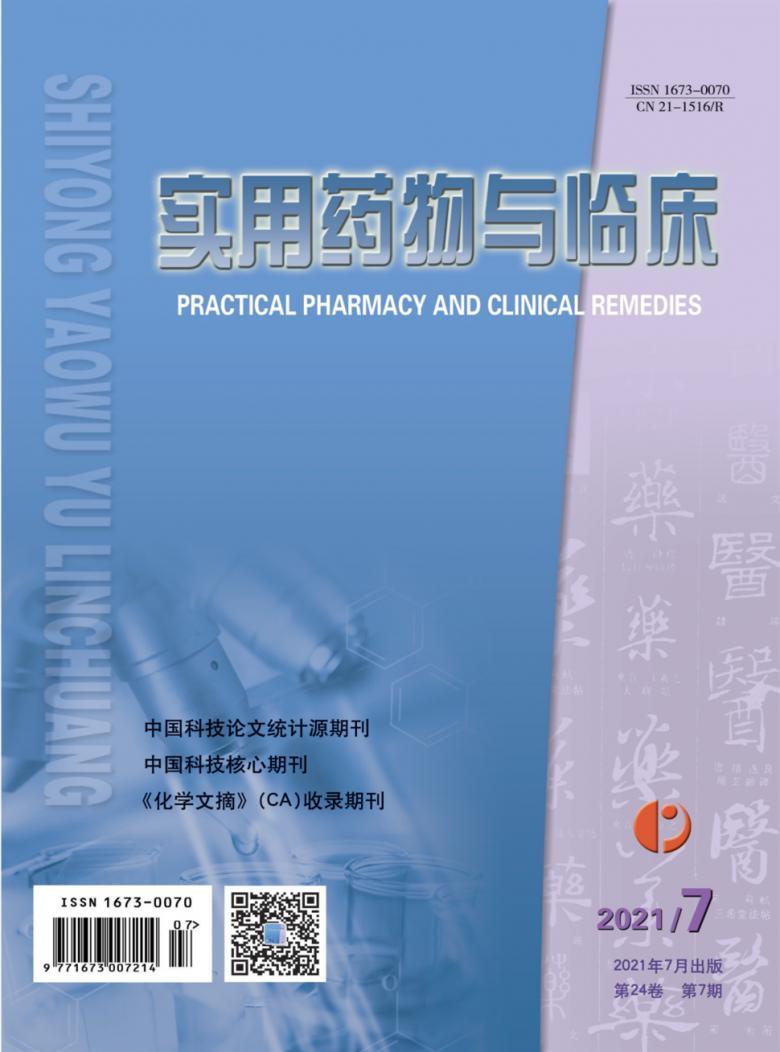 实用药物与临床
