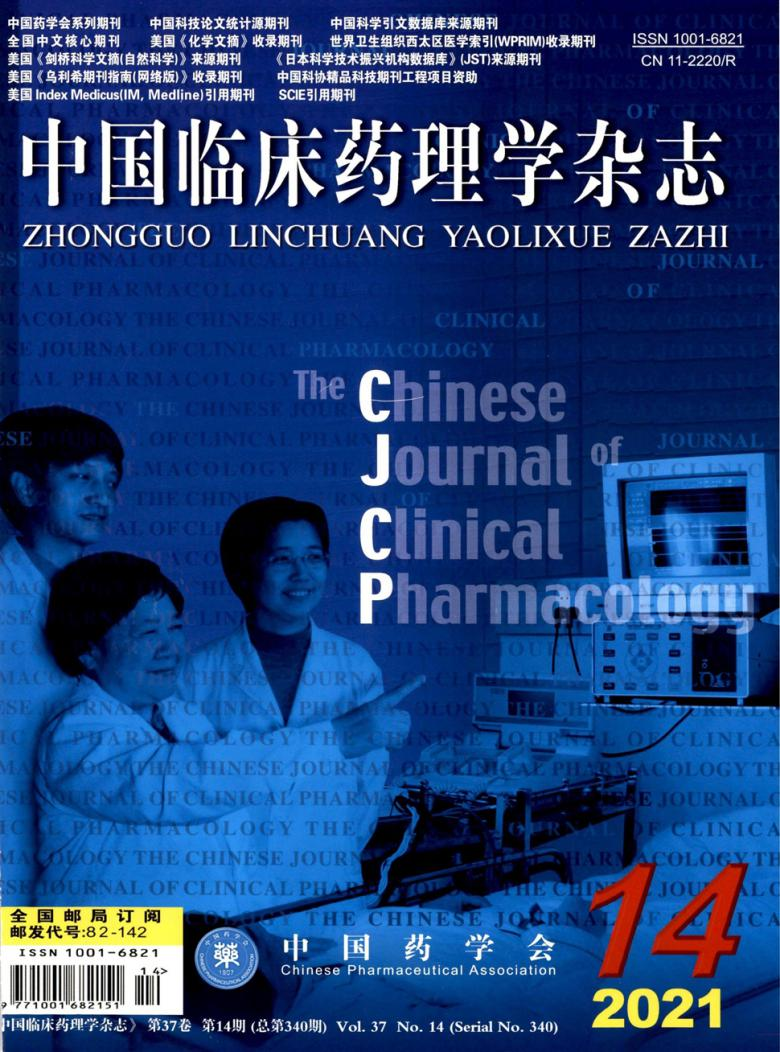 中国临床药理学