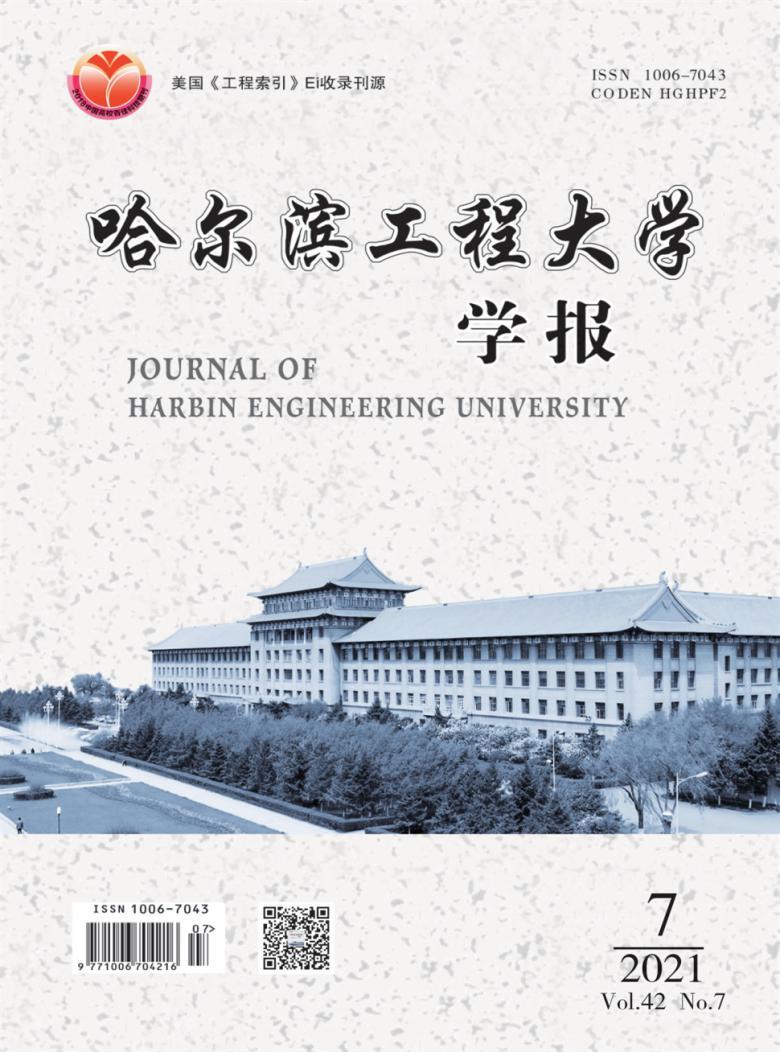 哈尔滨工程大学学报
