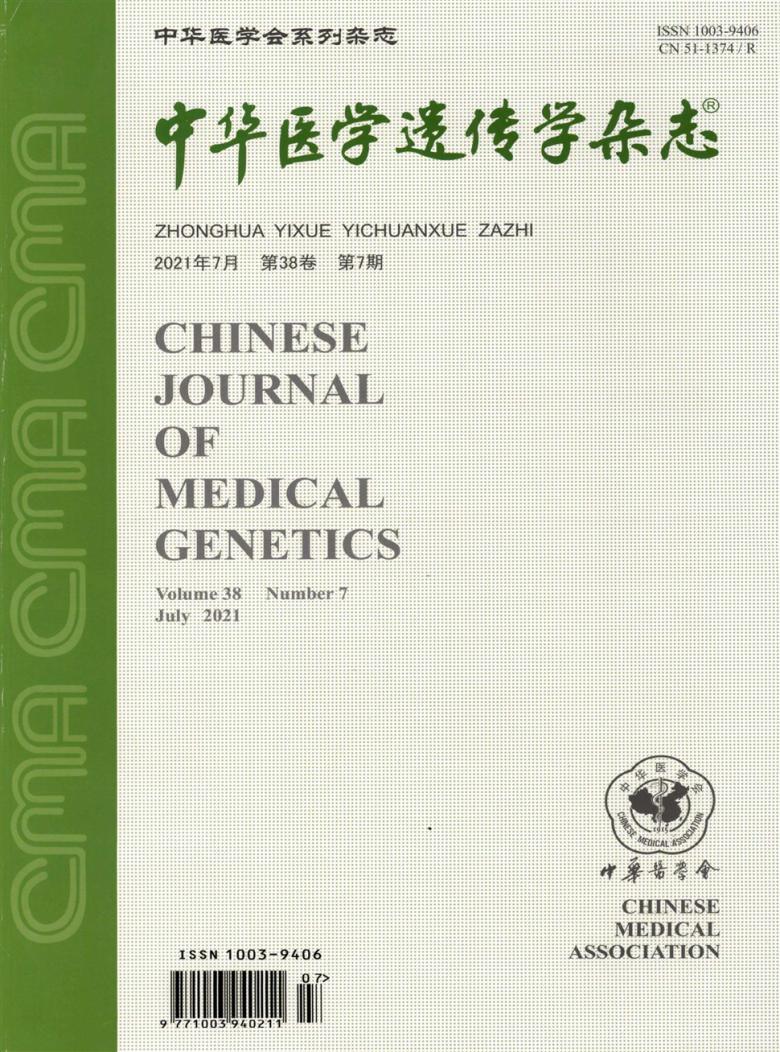 中华医学遗传学