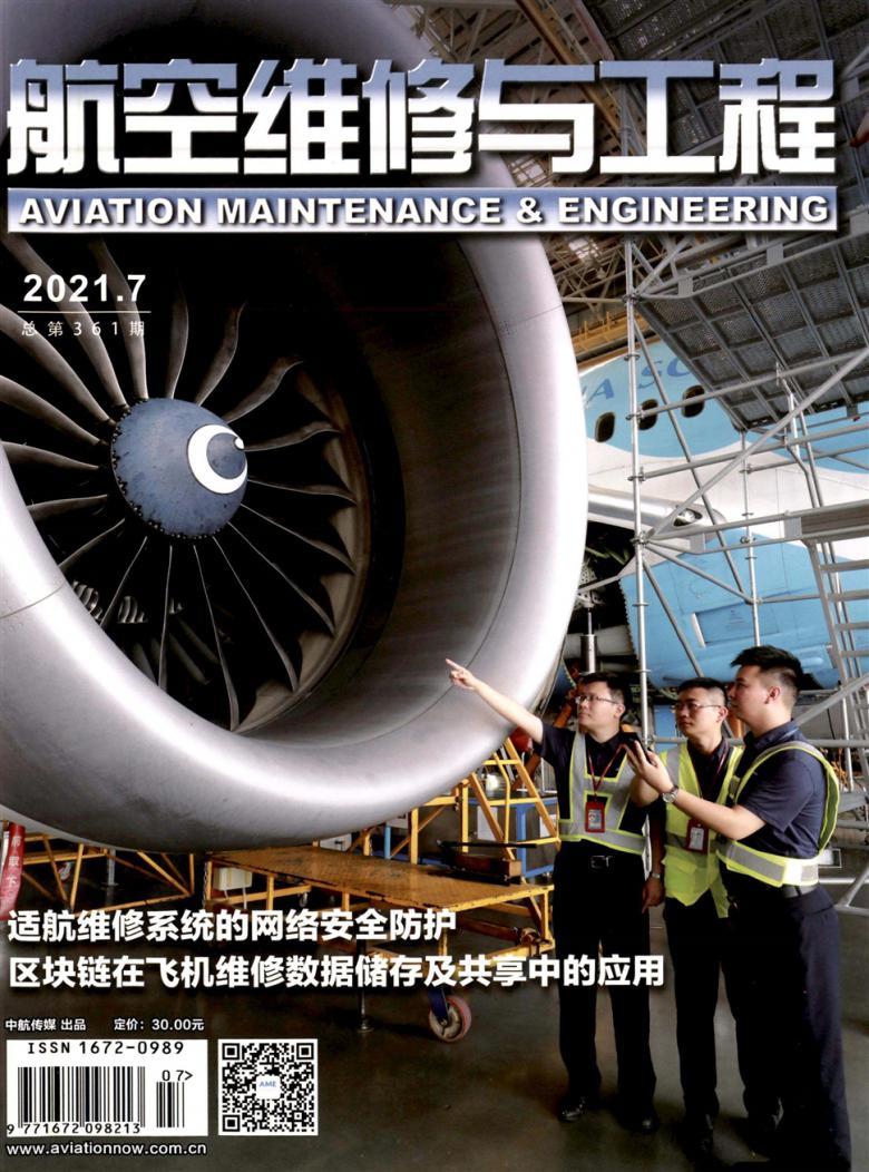 航空维修与工程