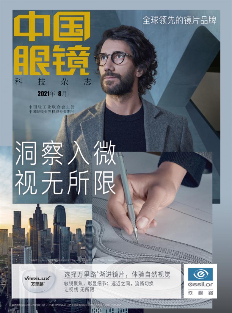 中国眼镜科技