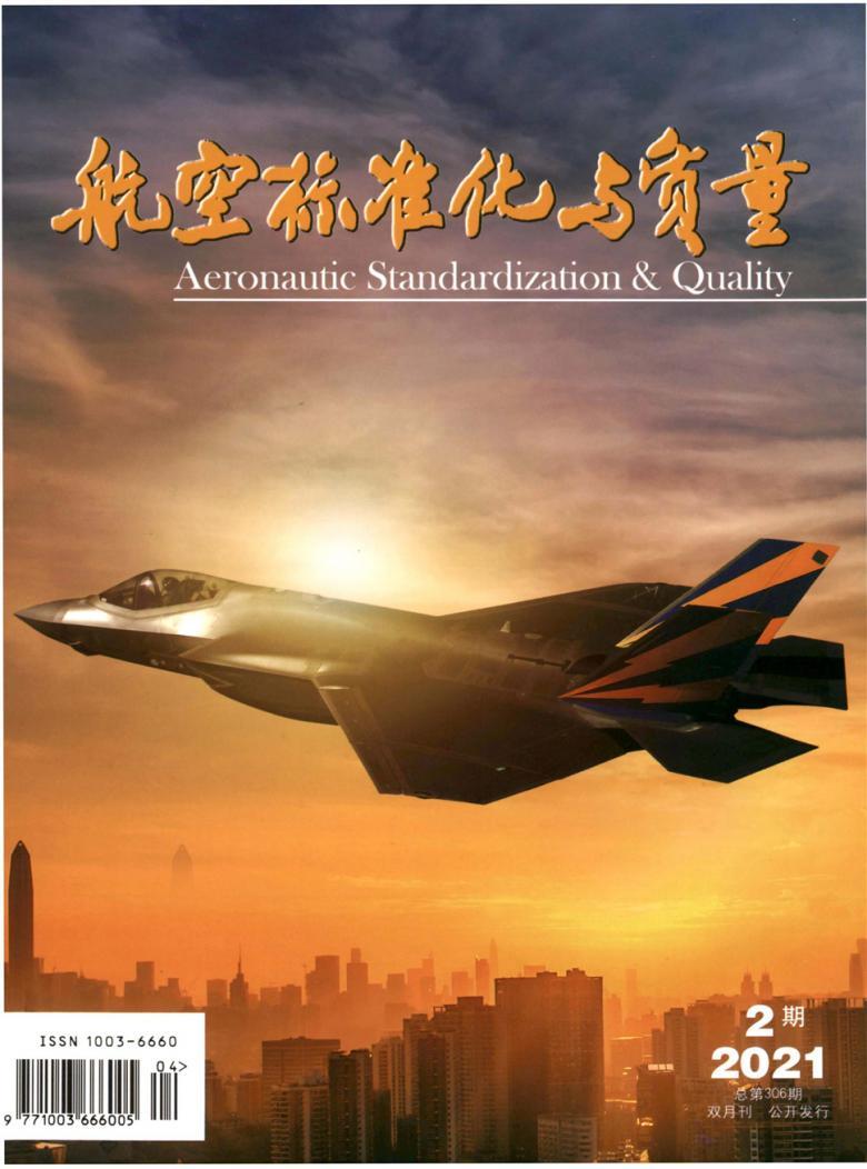 航空标准化与质量