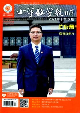 小学数学教师杂志社