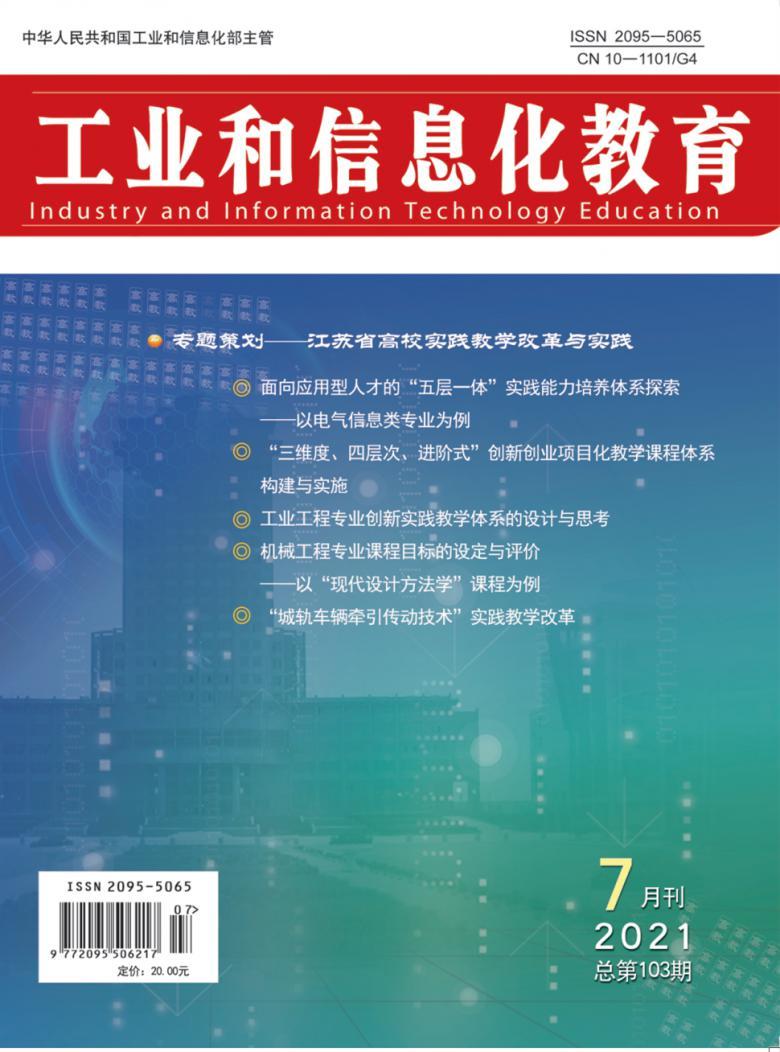 工业和信息化教育杂志社