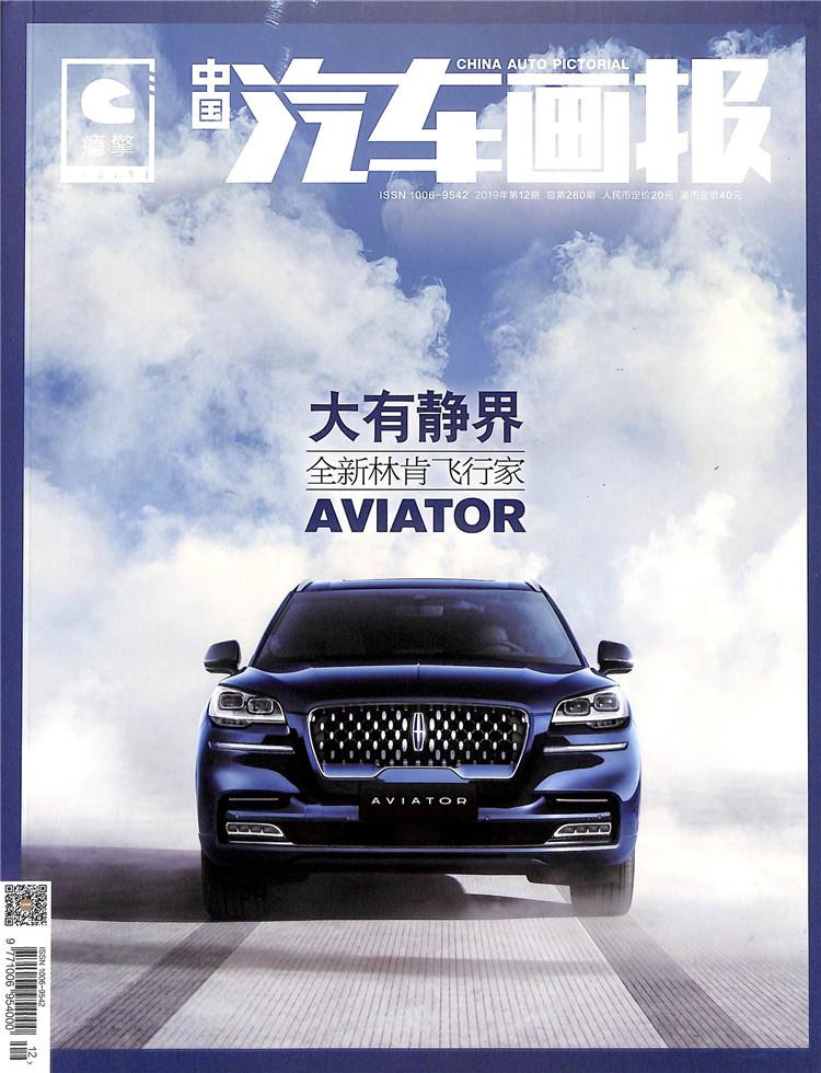 中国汽车画报杂志网站