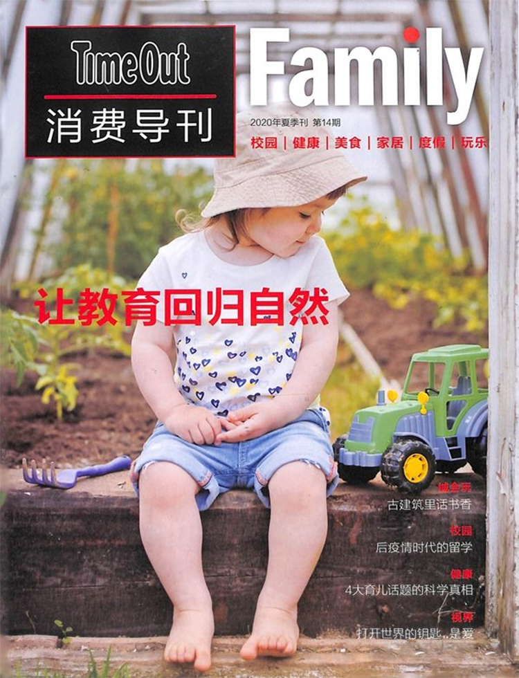 Time Out消费导刊