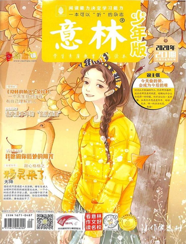 意林杂志订阅