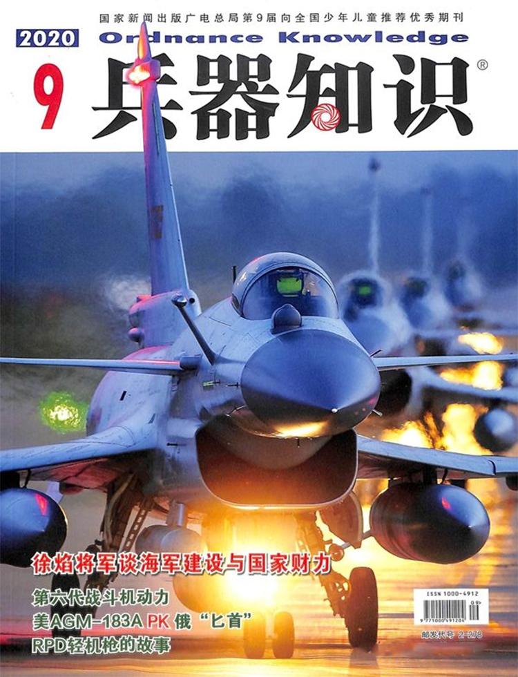 兵器知识杂志网上订阅