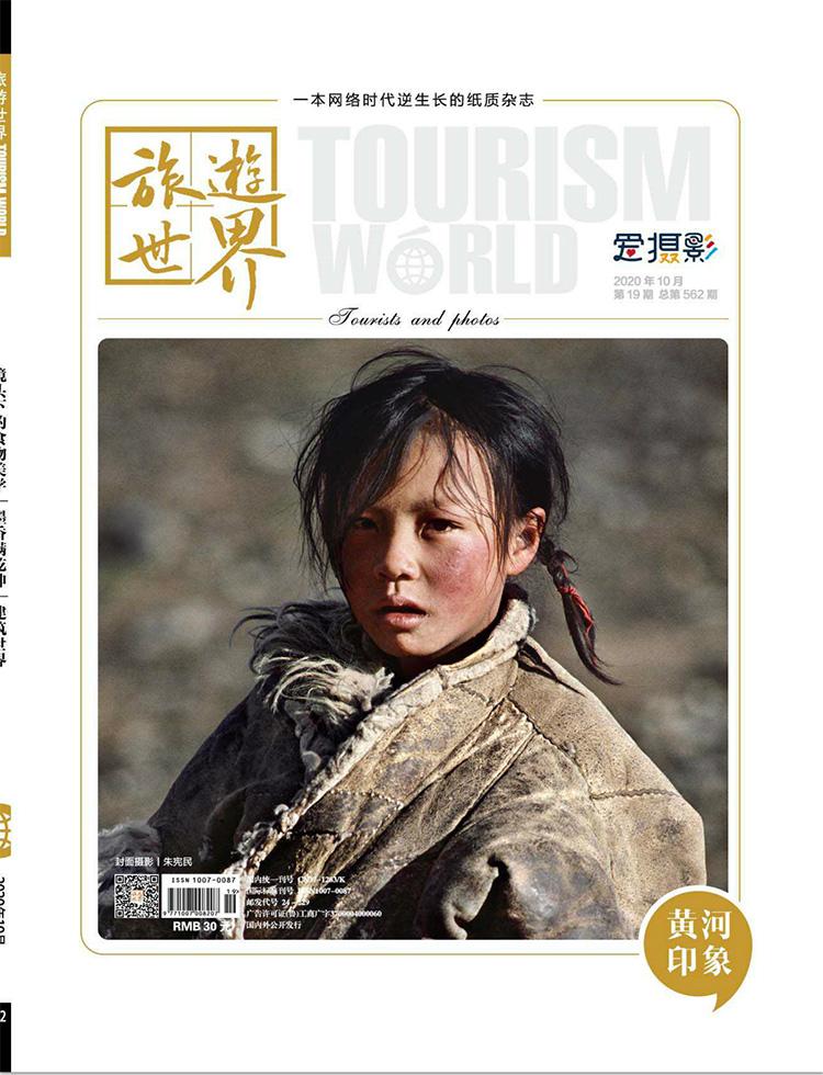 旅游世界杂志订阅
