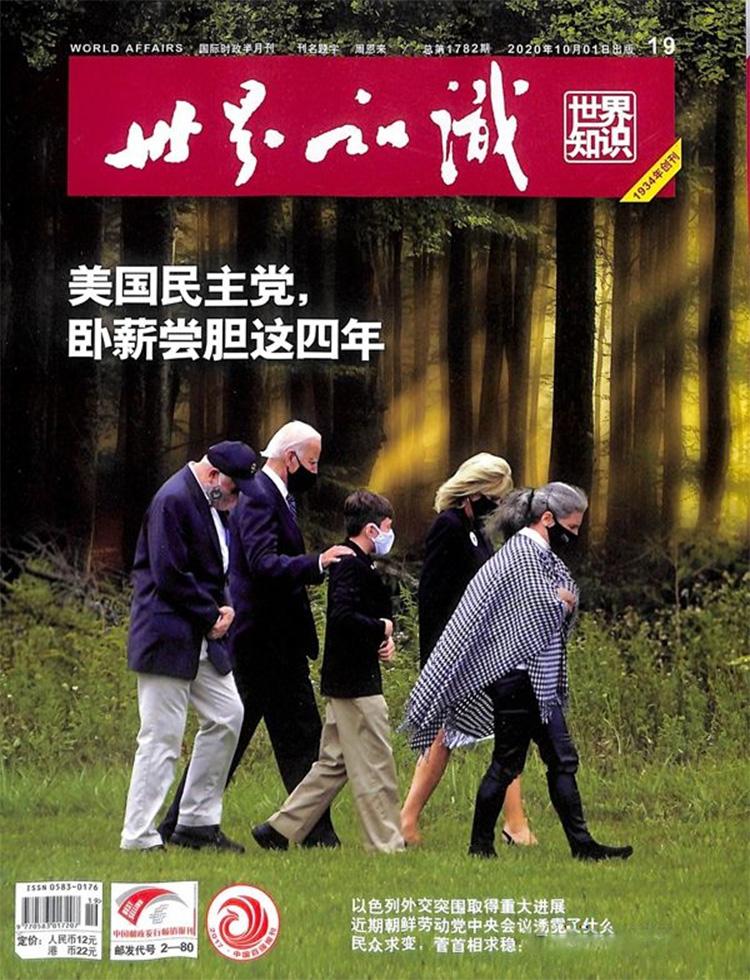 世界知识杂志网上订阅