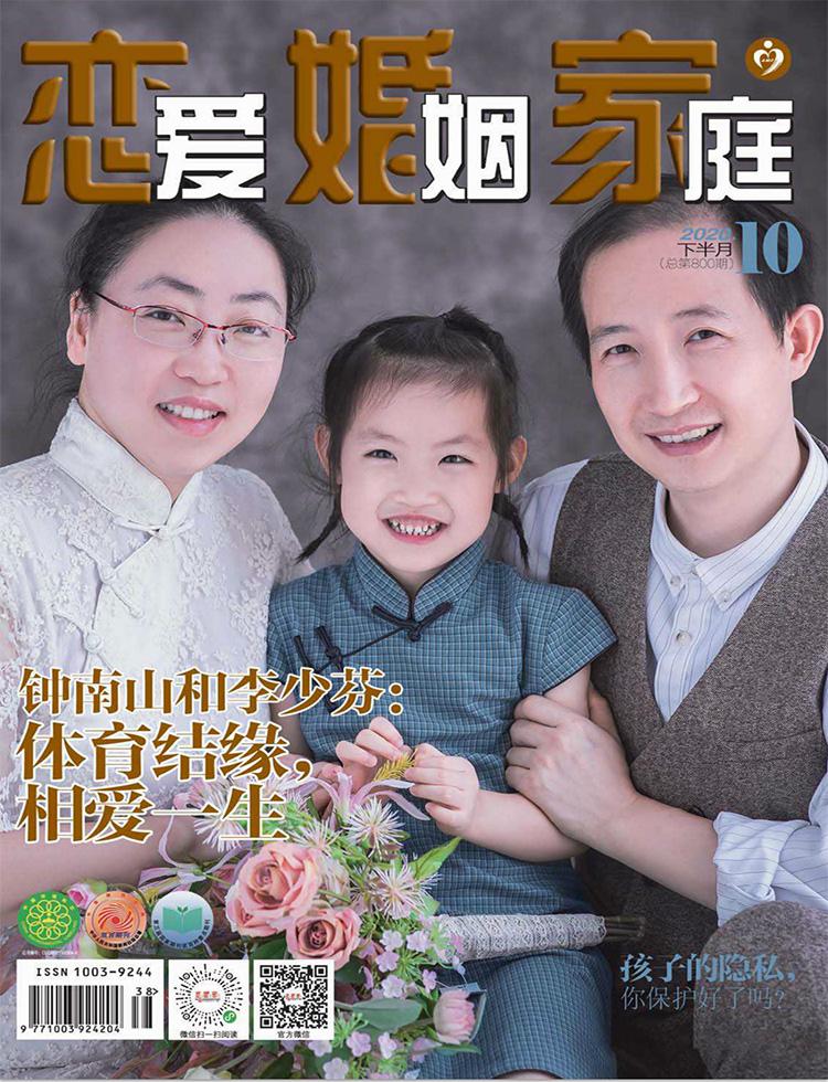 恋爱婚姻家庭