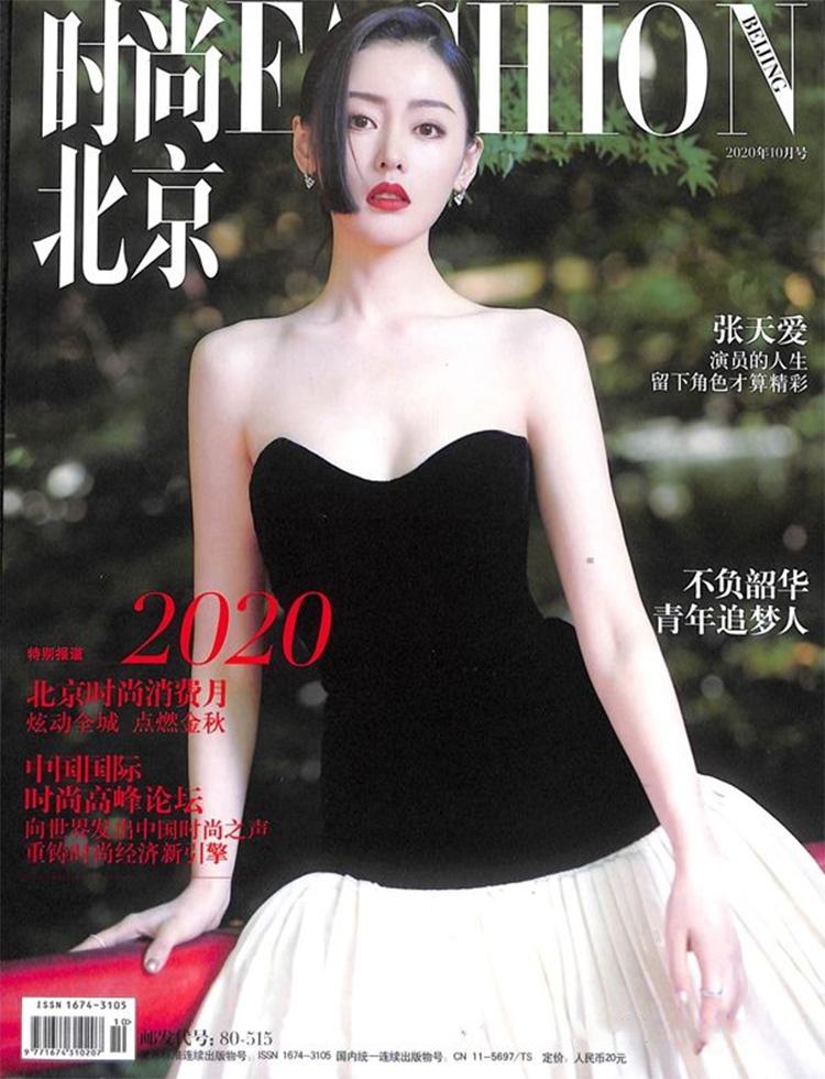 时尚北京杂志网上订阅