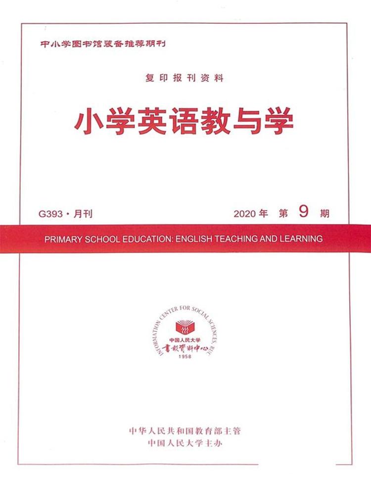 小学英语教与学