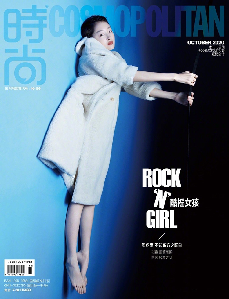 时尚COSMO杂志订阅