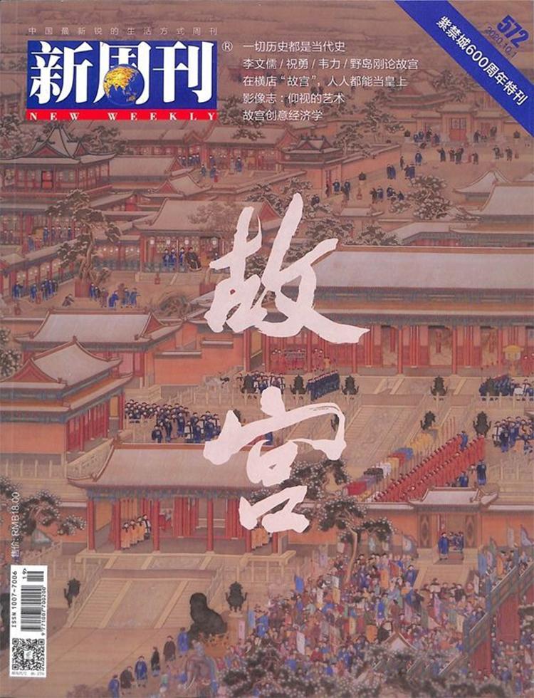 新周刊杂志订阅