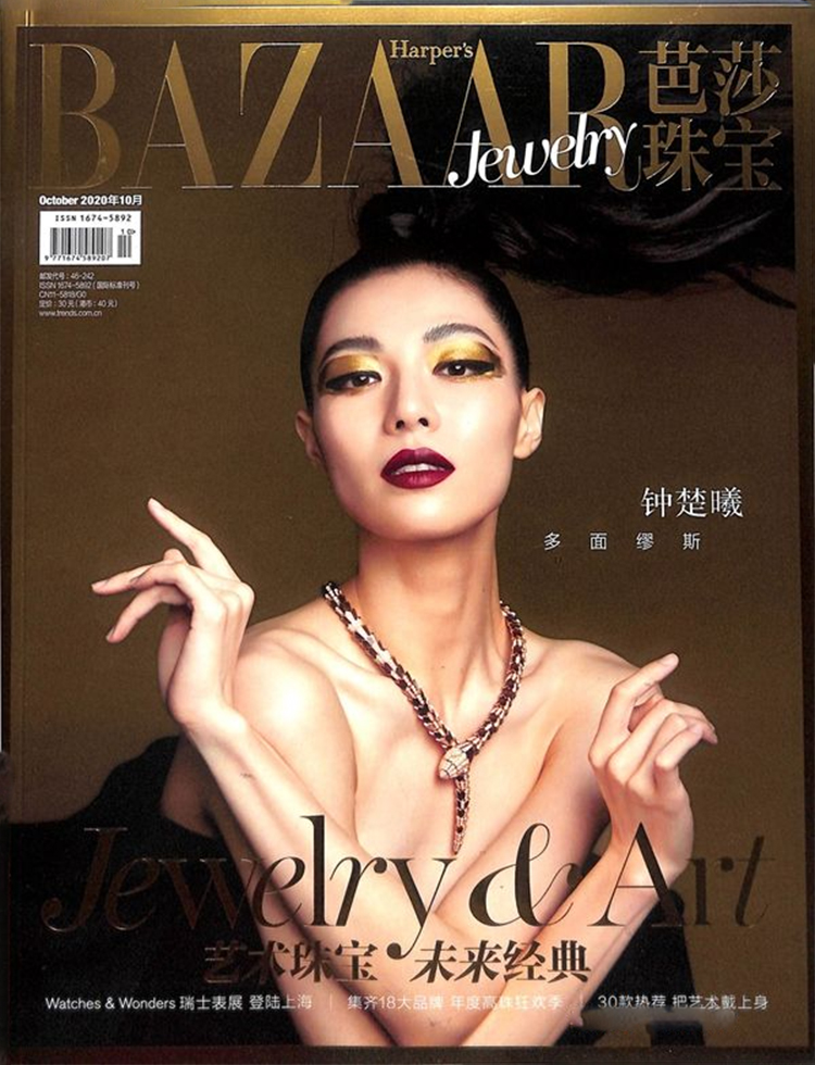 芭莎珠宝杂志订阅