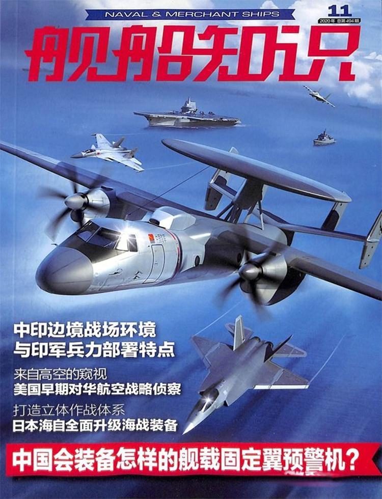 舰船知识杂志网上订阅