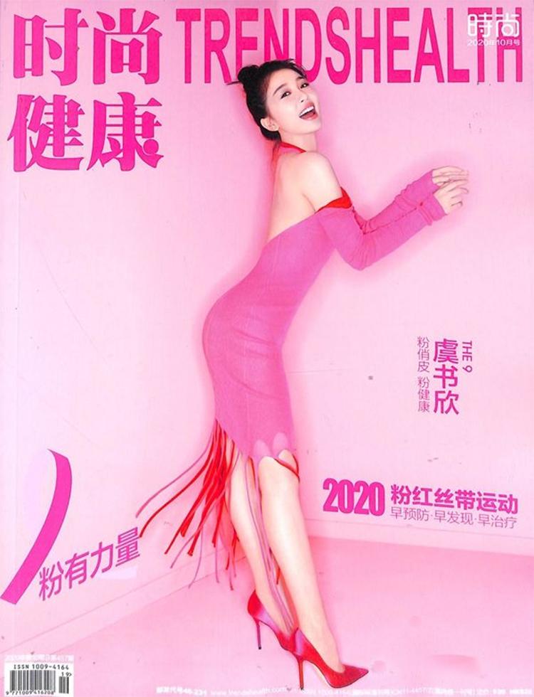时尚健康杂志订阅
