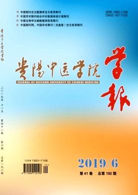 贵阳中医学院学报