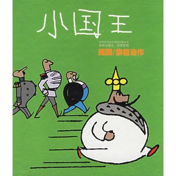 小国王——世界系列连环漫画名著丛书