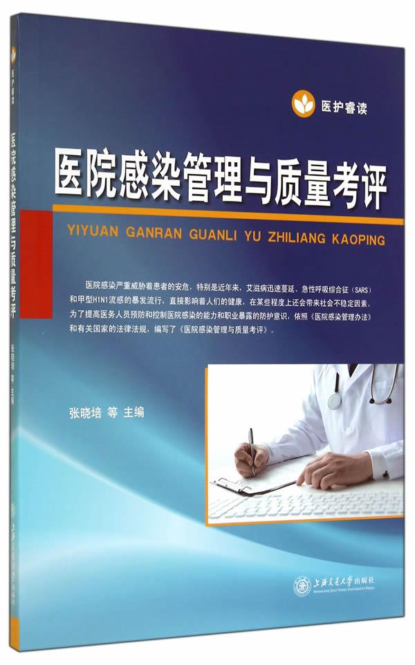医院感染管理与质量考评图书订阅