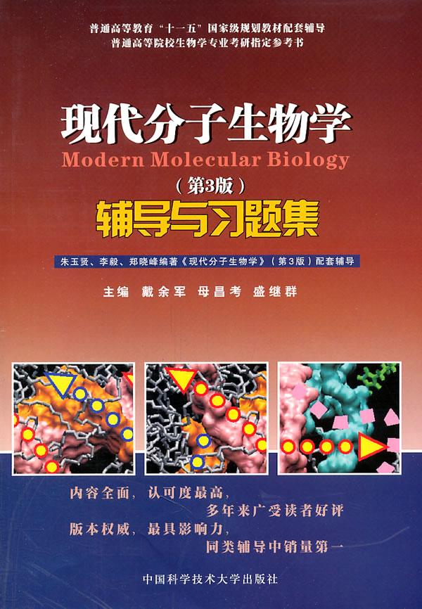 现代分子生物学辅导与习题集