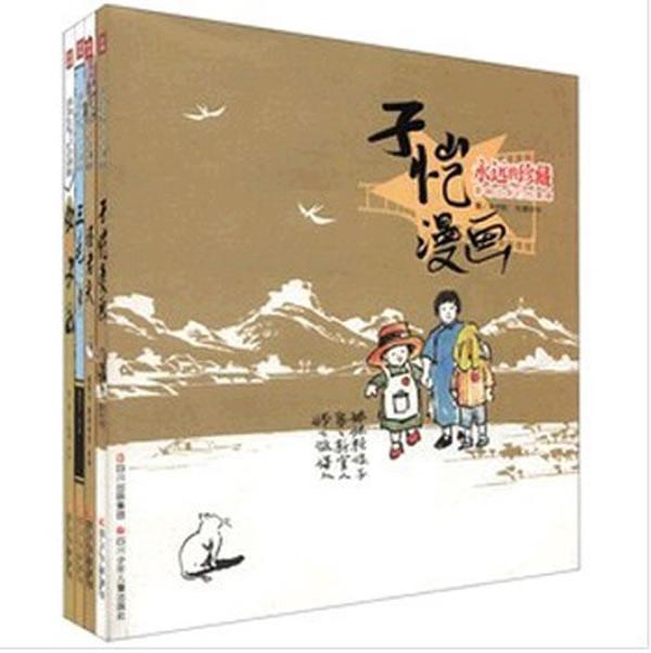子恺漫画(全4册)图书订阅