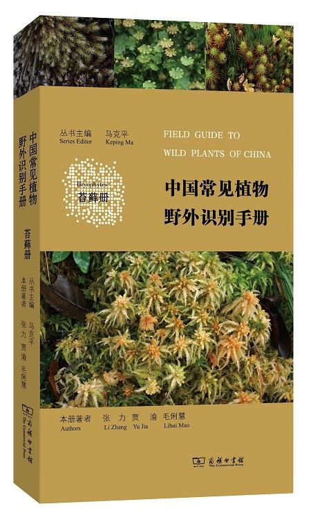 中国常见植物野外识别手册(苔藓册)图书订阅