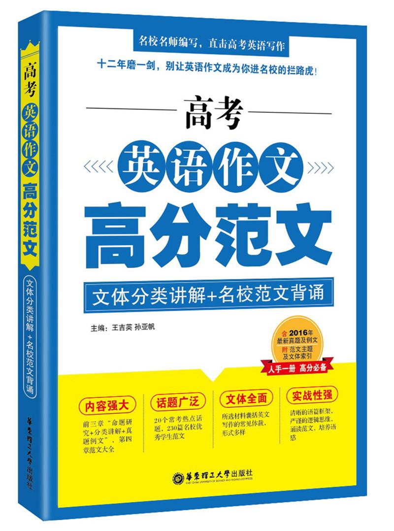 高考英语作文高分范文图书订阅