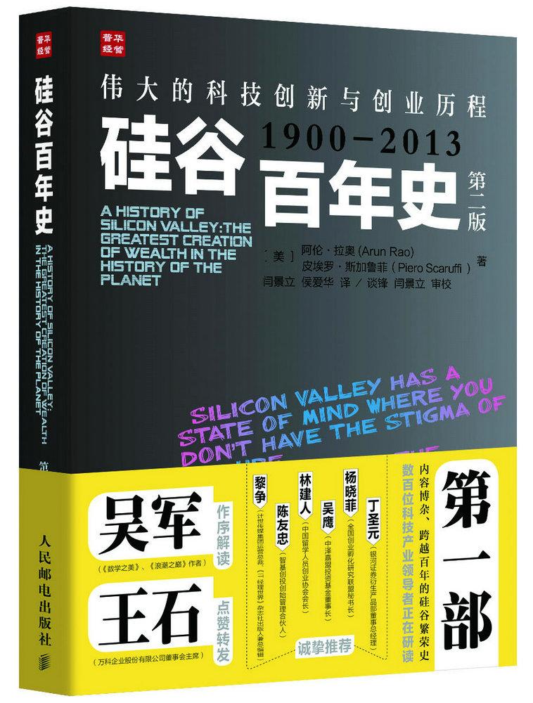 硅谷百年史(1900-2013)第二版图书订阅