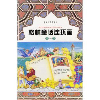 格林童话连环画(1-4)