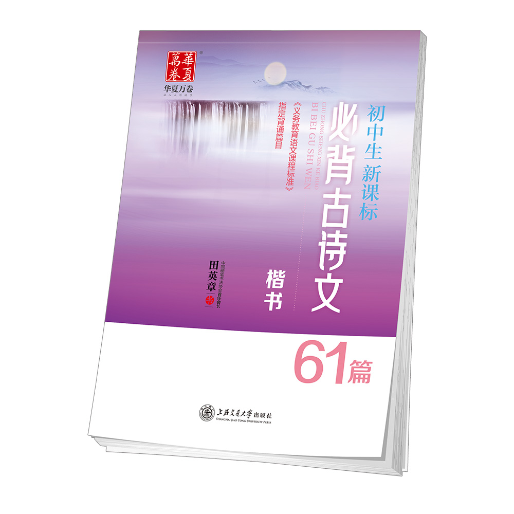 华夏万卷:新课标必背古诗文61篇楷书(初中生)
