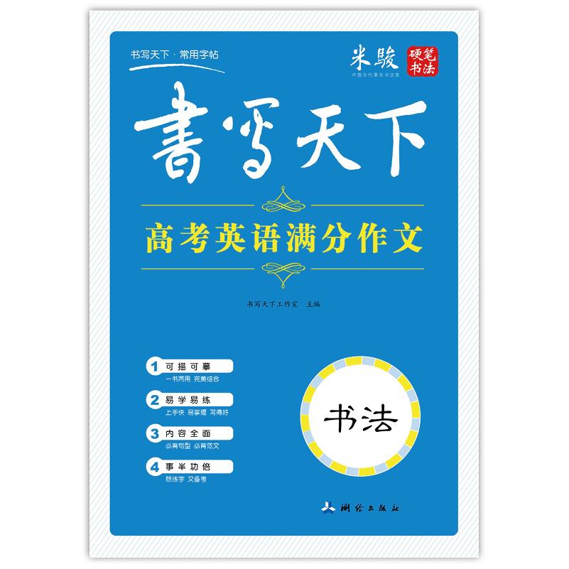 书写天下:高考英语满分作文字帖(书法)