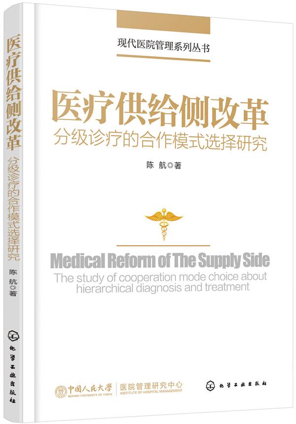 医疗供给侧改革:分级诊疗的合作模式选择研究