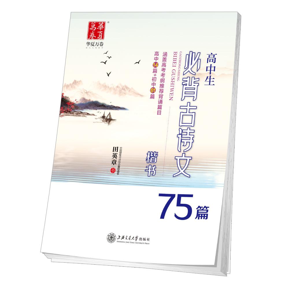 华夏万卷:高中生必背古诗文75篇(楷书)