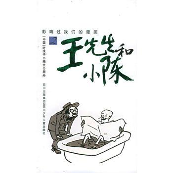 王先生和小陈(2)