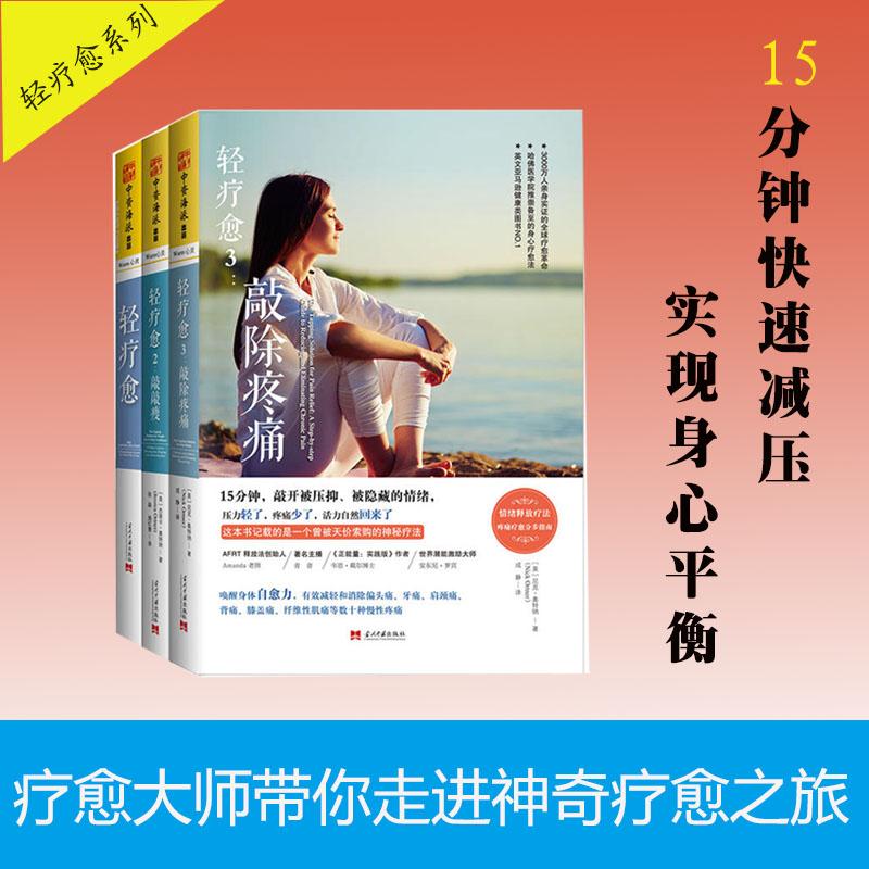 轻疗愈全系列(全3册)