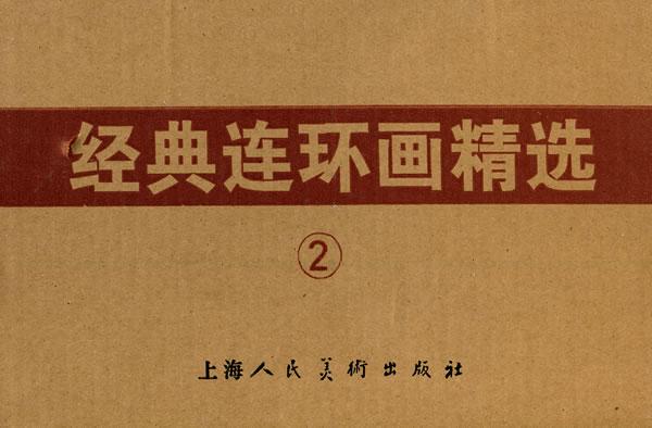 经典连环画精选(2)