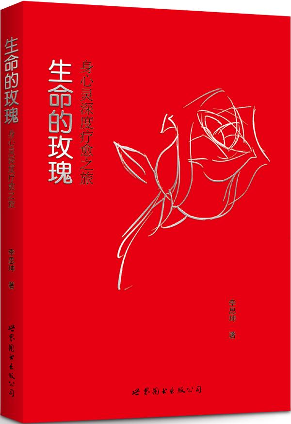 生命的玫瑰:身心灵深度疗愈之旅