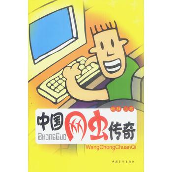 中国网虫传奇