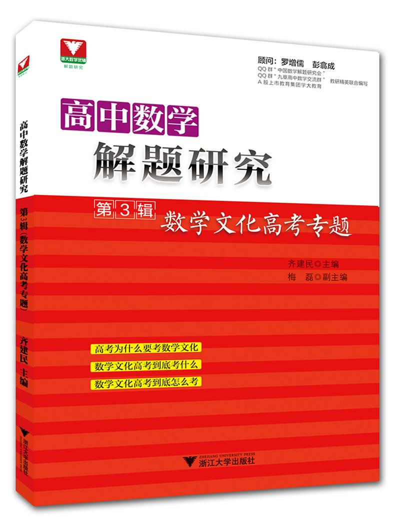 高中数学解题研究第3辑:数学文化高考专题