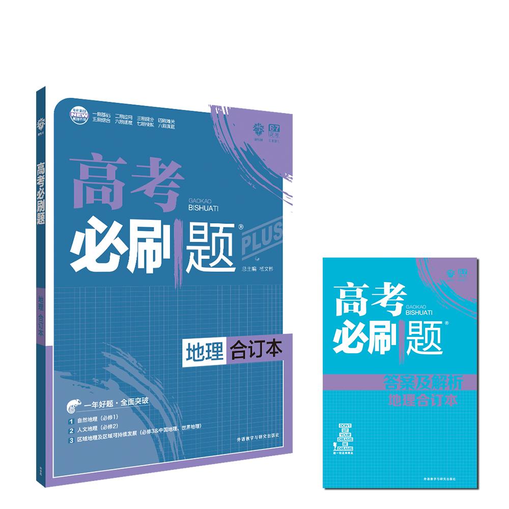 2018版高考必刷题: 地理(合订本)